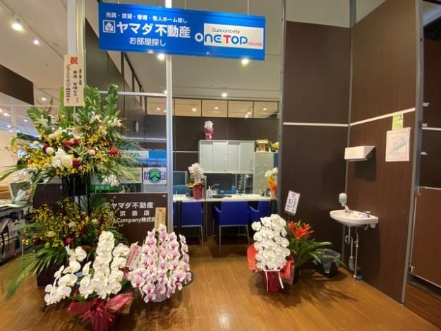 【新店情報】ヤマダ不動産 横浜泉店